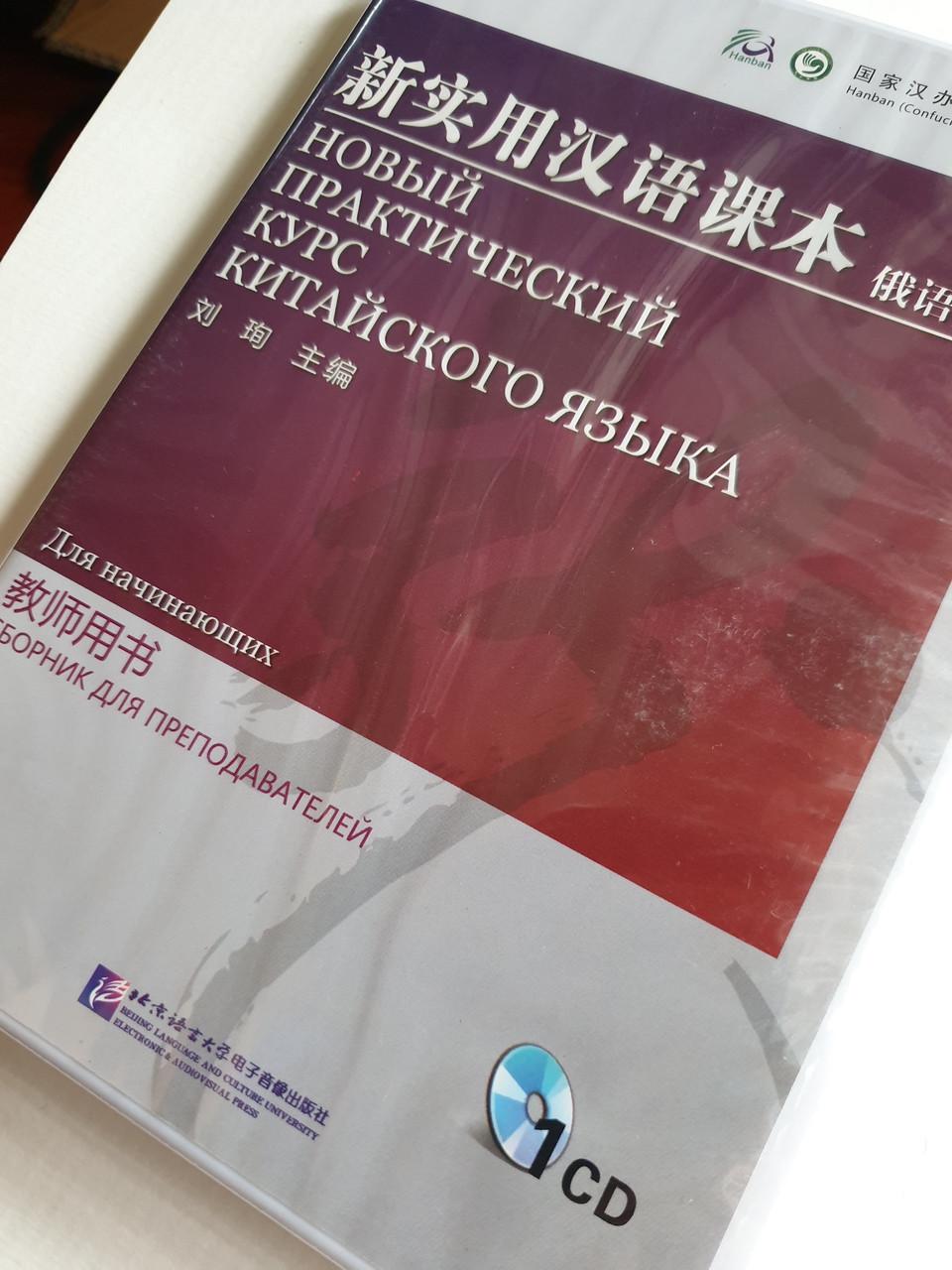 Новый практический курс китайского языка для начинающих. Аудиоматериалы к сборнику для преподавателей