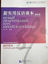 Новый практический курс китайского языка для начинающих. Сборник для преподавателей