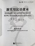 Новый практический курс китайского языка для начинающих. Сборник для преподавателей, фото 2