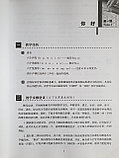 Новый практический курс китайского языка для начинающих. Сборник для преподавателей, фото 9