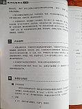Новый практический курс китайского языка для начинающих. Сборник для преподавателей, фото 10