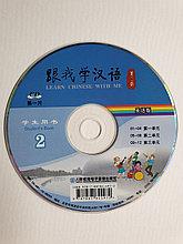 Учитесь у меня китайскому языку. Диски для учебника 2