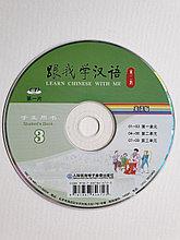 Учитесь у меня китайскому языку. Диски для учебника 3