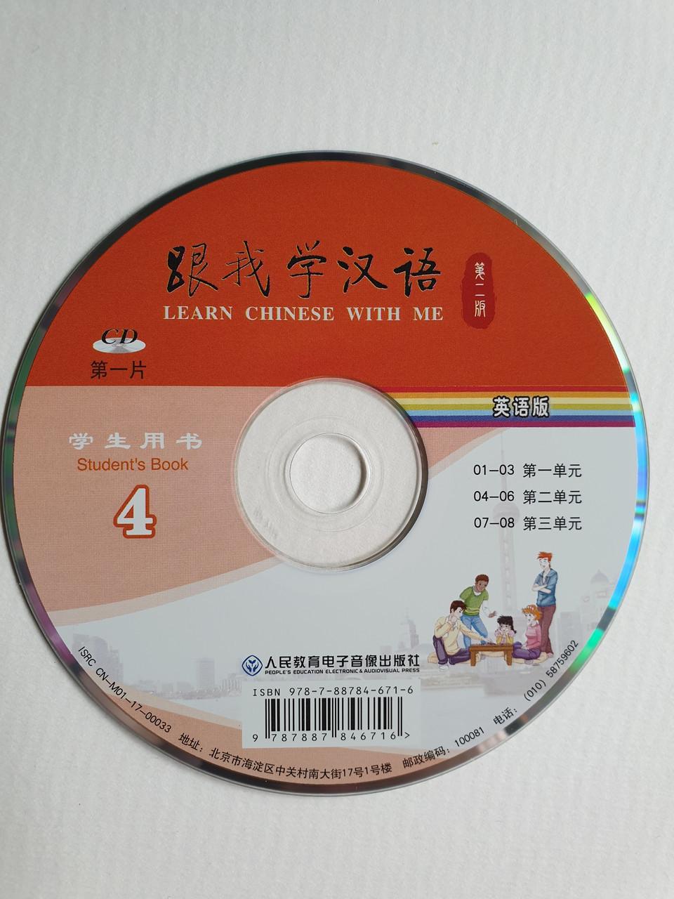 Учитесь у меня китайскому языку. Диски для учебника 4