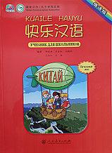 Веселый китайский язык. Учебник для школьников 1