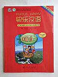 Веселый китайский язык. Учебник для школьников 1, фото 2