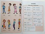 Веселый китайский язык. Учебник для школьников 1, фото 5