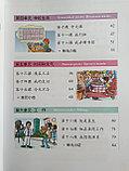 Веселый китайский язык. Учебник для школьников 1, фото 8
