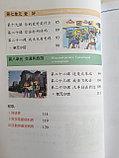 Веселый китайский язык. Учебник для школьников 1, фото 9