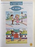 Веселый китайский язык. Учебник для школьников 1, фото 10