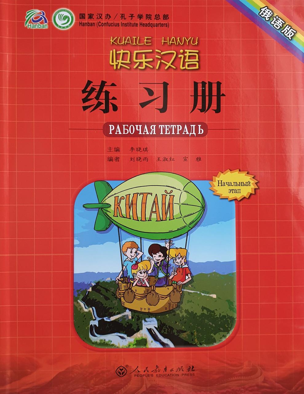 Веселый китайский язык. Рабочая тетрадь 1