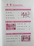 Веселый китайский язык. Рабочая тетрадь 1, фото 2