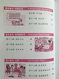 Веселый китайский язык. Рабочая тетрадь 1, фото 5