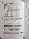 Веселый китайский язык. Рабочая тетрадь 1, фото 7