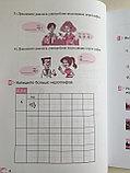 Веселый китайский язык. Рабочая тетрадь 1, фото 8