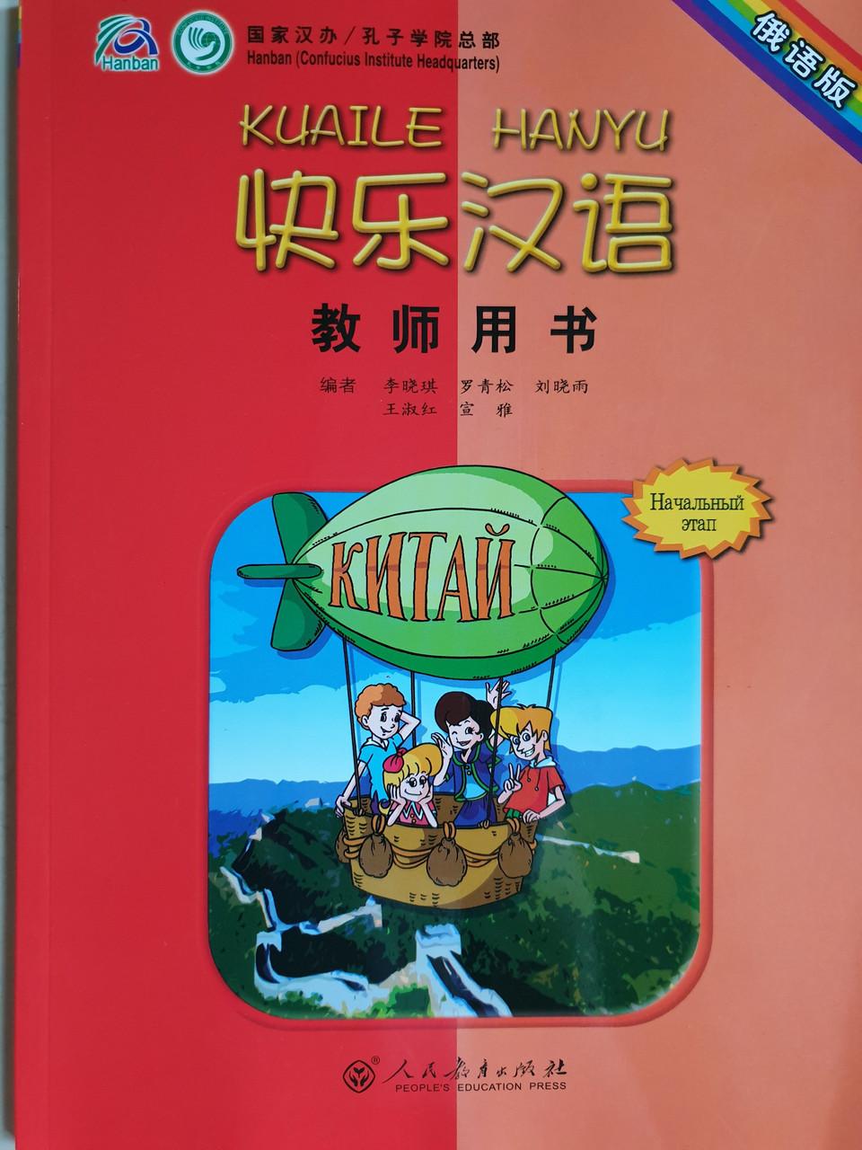 Веселый китайский язык. Книга для учителя 1