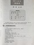 Веселый китайский язык. Книга для учителя 1, фото 4
