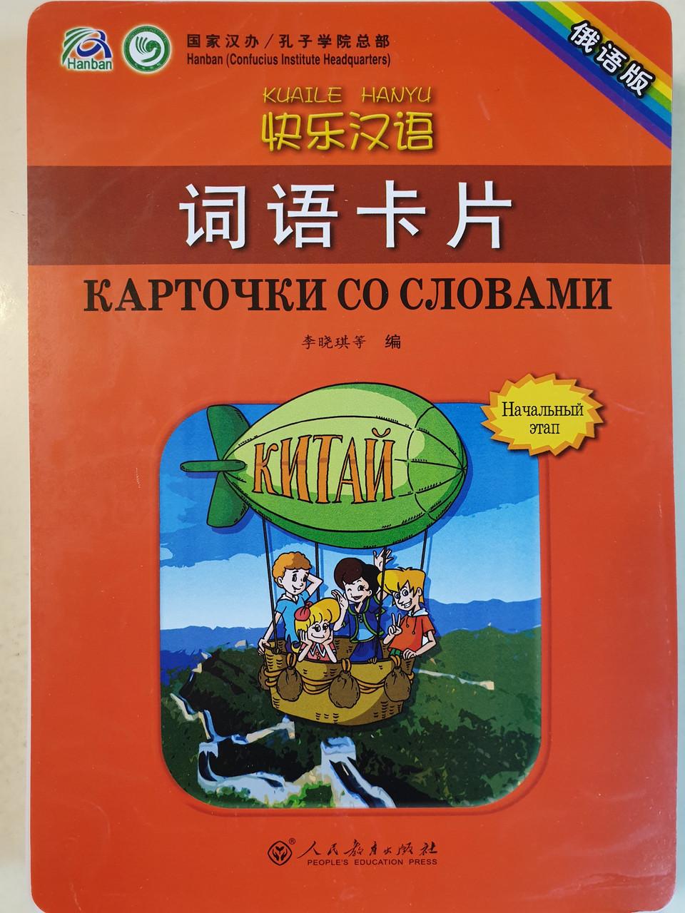 Веселый китайский язык. Карточки со словами 1