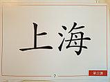Веселый китайский язык. Карточки со словами 1, фото 6