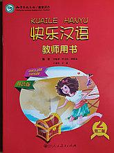 Веселый китайский язык. Книга для учителя 2 (второе издание, 2016 г.)