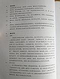 Веселый китайский язык. Книга для учителя 2 (второе издание, 2016 г.), фото 3