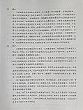 Веселый китайский язык. Книга для учителя 2 (второе издание, 2016 г.), фото 10