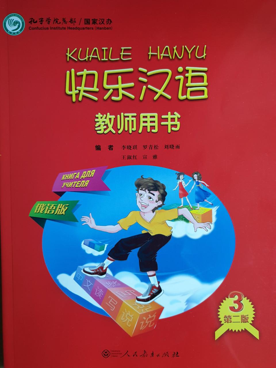 Веселый китайский язык. Книга для учителя 3 (второе издание, 2016 г.)