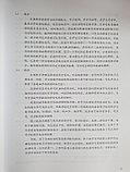 Веселый китайский язык. Книга для учителя 3 (второе издание, 2016 г.), фото 4