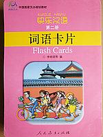 Веселый китайский язык. Карточки со словами 2 (на англ. языке)