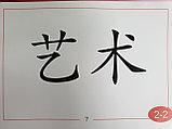 Веселый китайский язык. Карточки со словами 2 (на англ. языке), фото 7