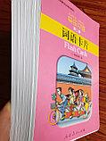 Веселый китайский язык. Карточки со словами 2 (на англ. языке), фото 10