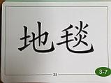 Веселый китайский язык. Карточки со словами 3 (на англ. языке), фото 7