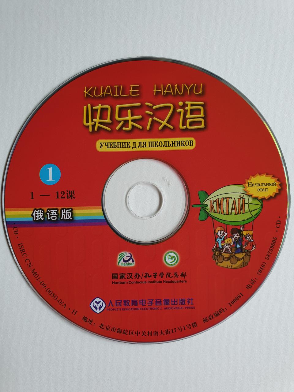 Веселый китайский язык. Диски к учебнику 1 (на рус. языке)