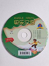 Веселый китайский язык. Диски к учебнику 3 (на англ. языке)