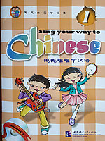 Sing your way to Chinese 1 (Учим китайский язык и поём 1)