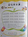 Sing your way to Chinese 1 (Учим китайский язык и поём 1), фото 5
