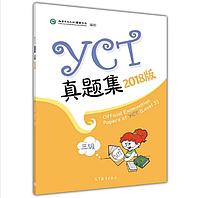 Официальные экзаменационные билеты к экзамену YCT 2018 года. Уровень 3-4