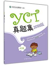Официальные экзаменационные билеты к экзамену YCT 2018 года. Уровень 2