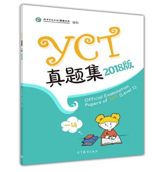 Официальные экзаменационные билеты к экзамену YCT 2018 года. Уровень 1