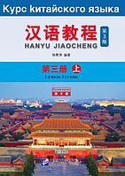 Курс китайского языка. Том 3. Часть 1 (3-е издание)
