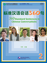360 Standard Sentences in Chinese Conversations (2)