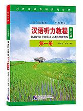 Курс китайского языка. Аудирование. Том 1 (3-е издание)