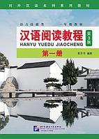 Курс китайского языка. Чтение. Том 1 (3-е издание)