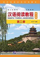 Курс китайского языка. Чтение. Том 2 (3-е издание)