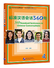 360 Standard Sentences in Chinese Conversations (4)