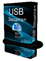 USB Защита+
