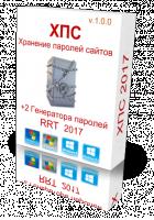 ХПС Хранение Паролей Сайтов
