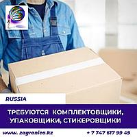 Требуются комплектовщики, упаковщики, стикеровщики/Россия