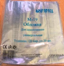 Обложки пластиковые М-19  для самопознания, 120мкр.  (пакет 20 обложек)