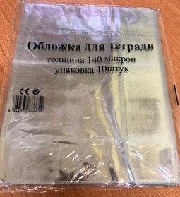 Обложки пластиковые для тетради,  140мкр.  (пакет 10 обложек)